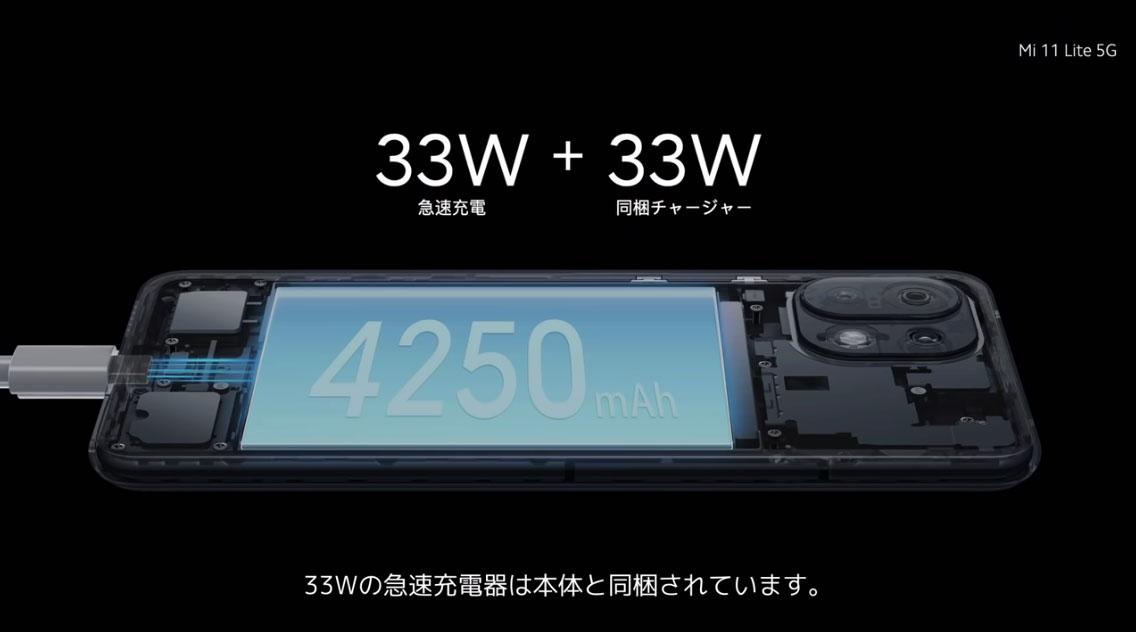 Xiaomi-Mi11-Lite-5Gバッテリー